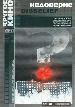 фильм о взрывах домов в Москве