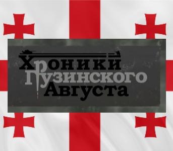 georgian-august