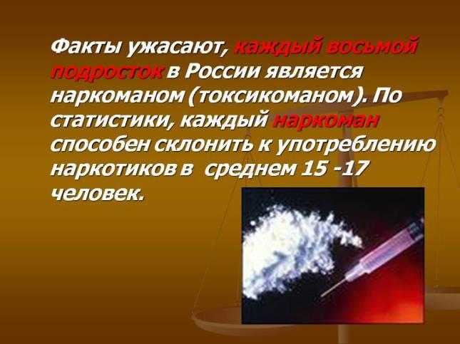 0006-006-Fakty-uzhasajut-kazhdyj-vosmoj-podrostok-v-Rossii-javljaetsja-narkomanom