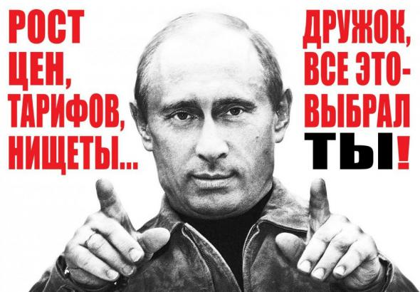 Картинки по запросу путин и народ картинки
