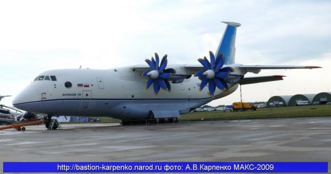 An-70_MAKS-2009_03-1024x539