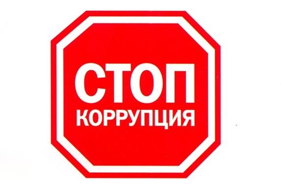 Korrupt2
