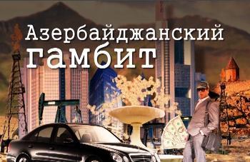 azerbajdzhanskij_gambit