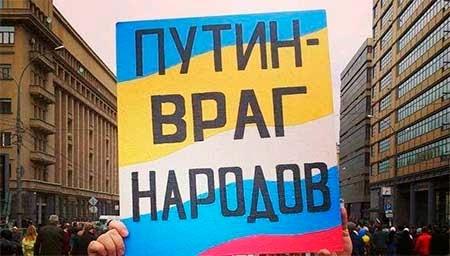 Путин зло