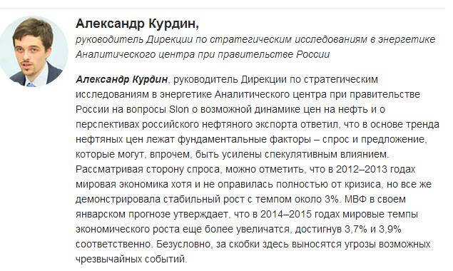 FireShot Screen Capture #085 - 'Может ли Запад наказать Россию понижением цен на нефть - Бизнес - Slon_ru' - slon_ru_business_tseny_na_neft_krakh_ili_letargicheskiy_son-1074521_xhtml