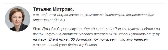 FireShot Screen Capture #086 - 'Может ли Запад наказать Россию понижением цен на нефть - Бизнес - Slon_ru' - slon_ru_business_tseny_na_neft_krakh_ili_letargicheskiy_son-1074521_xhtml